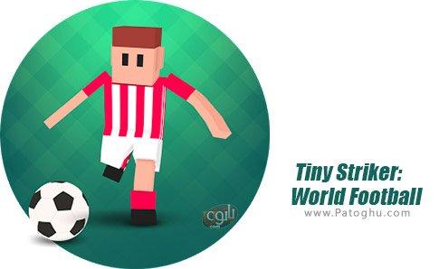 دانلود Tiny Striker: World Football برای اندروید