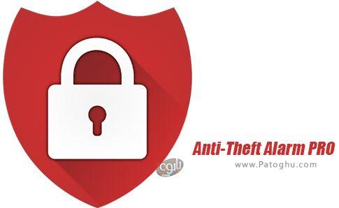 دانلود Anti-Theft Alarm PRO برای اندروید