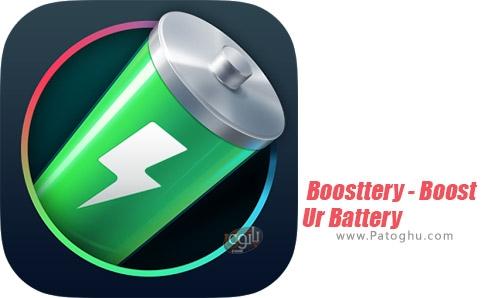 دانلود Boosttery - Boost Ur Battery برای اندروید