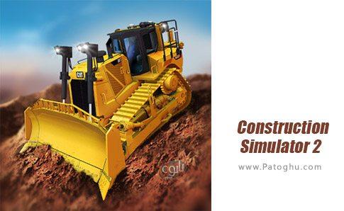 دانلود Construction Simulator برای اندروید