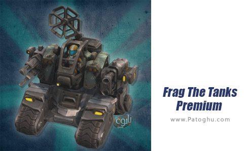 دانلود Frag The Tanks Premium برای اندروید