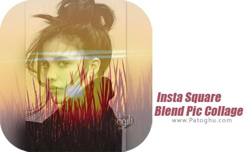 دانلود Insta Square Blend Pic Collage برای اندروید