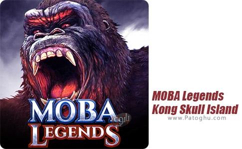 دانلود MOBA Legends Kong Skull Island برای اندروید