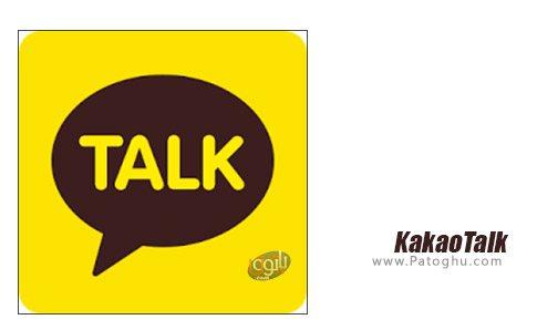 دانلود KakaoTalk برای ویندوز