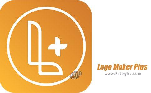 دانلود Logo Maker Plus برای اندروید