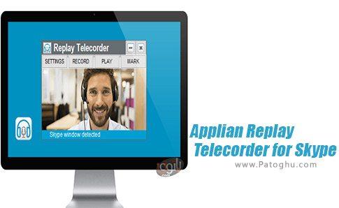 دانلود Applian Replay Telecorder for Skype برای ویندوز