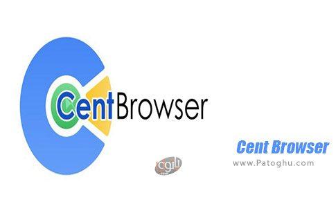 دانلود Cent Browser برای ویندوز