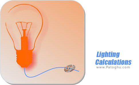 دانلود Lighting Calculations برای اندروید
