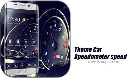 دانلود Theme Car Speedometer speed برای اندروید