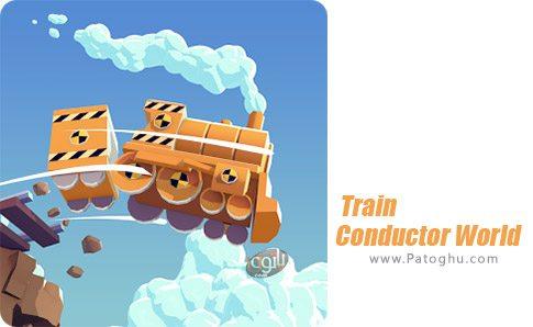 دانلود Train Conductor World برای اندروید