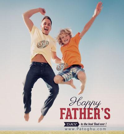 آهنگ روز پدر