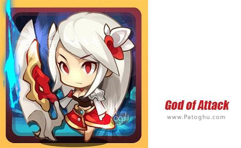 دانلود God of Attack برای اندروید