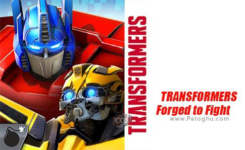 دانلود TRANSFORMERS Forged to Fight برای اندروید