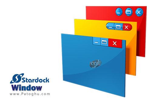 دانلود Stardock WindowFX برای ویندوز