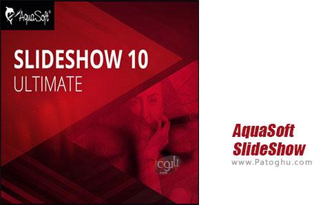 دانلودAquaSoft SlideShow 10 Ultimate برای ویندوز