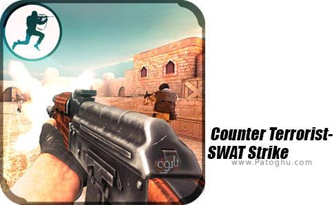 دانلود Counter Terrorist-SWAT Strike برای اندروید