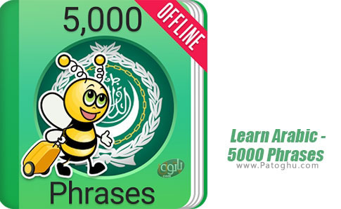 دانلود Learn Arabic - 5000 Phrases Premium برای اندروید