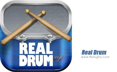 دانلود Real Drum FULL برای اندروید