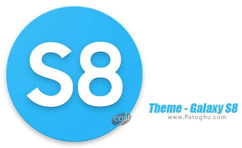 دانلود Theme - Galaxy S8 برای اندروید