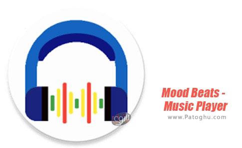 دانلود Mood Beats - Music Player برای اندروید
