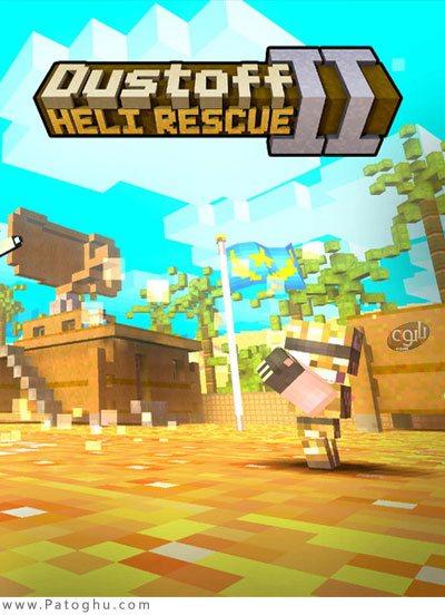 دانلود بازی Dustoff Heli Rescue 2 هلیکوپتر نجات 2 برای کامپیوتر