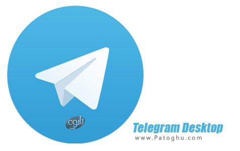دانلود تلگرام دسکتاپ برای ویندوز 7