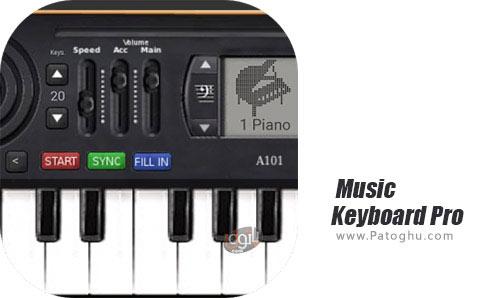 دانلود Music Keyboard Pro برای اندروید
