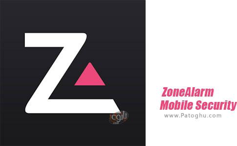 دانلود ZoneAlarm Mobile Security برای اندروید
