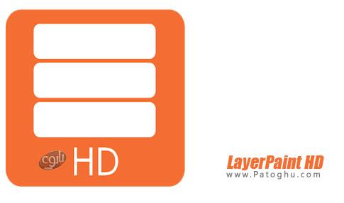 نرم افزار LayerPaint HD