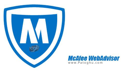 نرم افزار McAfee WebAdvisor