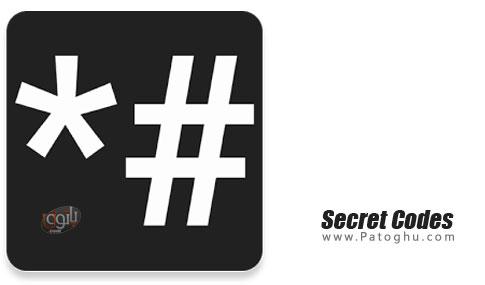 نرم افزار Secret Codes