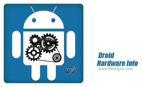 دانلود Droid Hardware Info برای اندروید