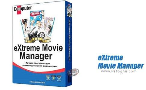 دانلود eXtreme Movie Manager برای ویندوز