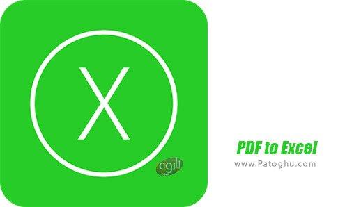 دانلود PDF to Excel برای اندروید