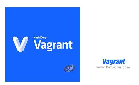 دانلود Vagrant برای ویندوز