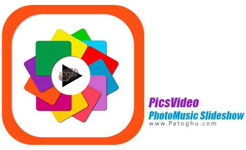 دانلود PicsVideo PhotoMusic Slideshow PRO برای اندروید