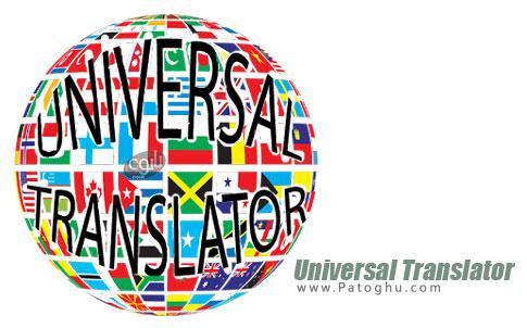 دانلود Universal Translator برای اندروید