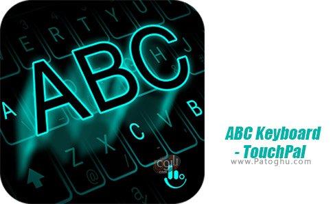 دانلود ABC Keyboard - TouchPal برای اندروید