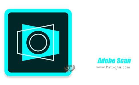 دانلود Adobe Scan برای اندروید