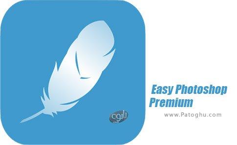 دانلود Easy Photoshop Premium برای اندروید