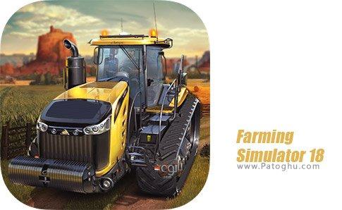 دانلود Farming Simulator 18 برای اندروید