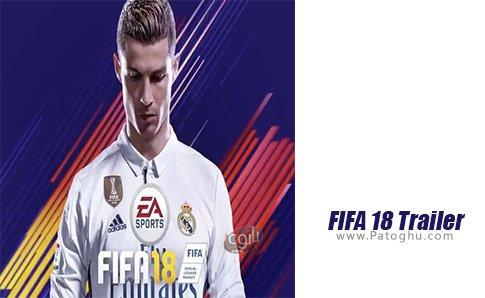 دانلود FIFA 18 برای ویندوز