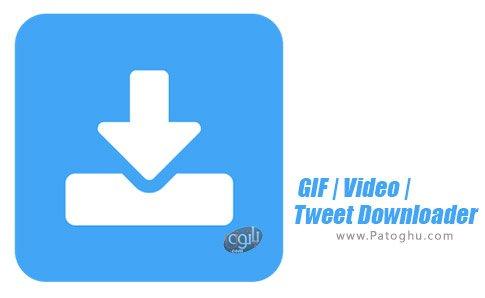 دانلود GIF   Video   Tweet Downloader برای اندروید