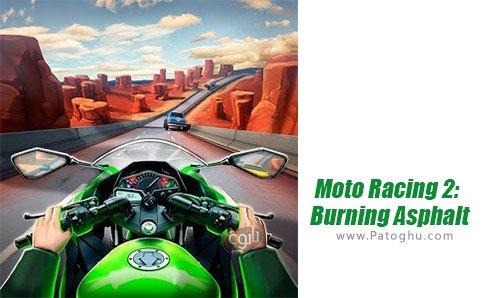 دانلود Moto Racing 2: Burning Asphalt برای اندروید