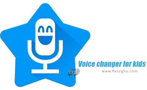 دانلود Voice changer for kids برای اندروید