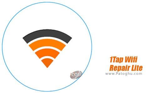دانلود 1Tap WiFi Repair Pro برای اندروید