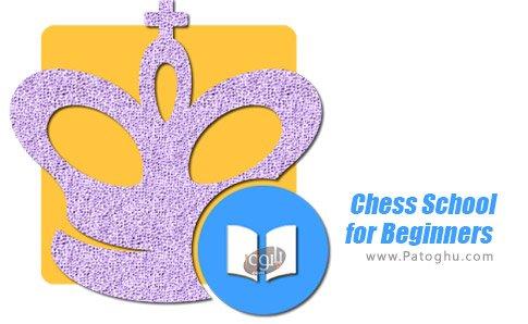 دانلود Chess School for Beginners برای اندروید