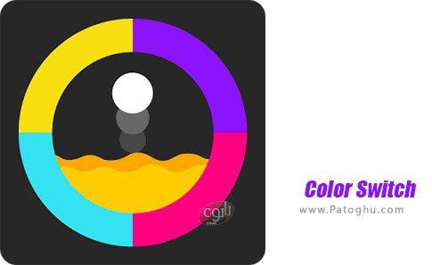 دانلود Color Switch برای اندروید