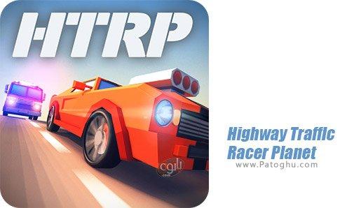 دانلود Highway Traffic Racer Planet برای اندروید