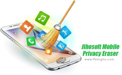 دانلود Jihosoft Mobile Privacy Eraser برای ویندوز